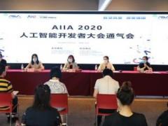 2020AIIA人工智能开发者大会将于9月在