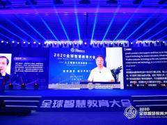2020全球智慧教育大会在京召开 聚焦人