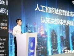 智能让城市更幸福 新华三亮相上海人工