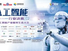 """创新南山2020""""创业之星""""人工智能行业"""