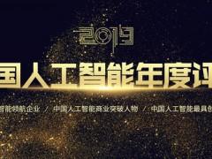 2020中国人工智能年度评选开启,4大类