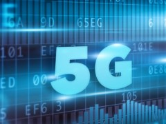5G技术推动产业加快发展